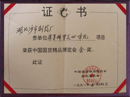 国货精品博览会金奖证书