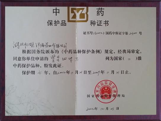 中药保护品种证书证书