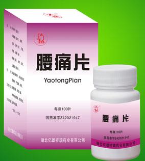 上海腰痛片