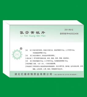 荆州氯芬黄敏片