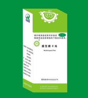 重庆维生素C片