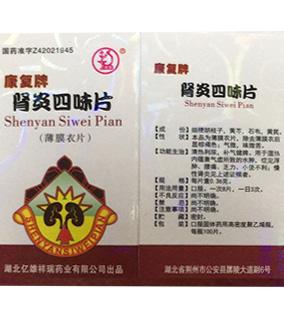 上海肾炎四味片