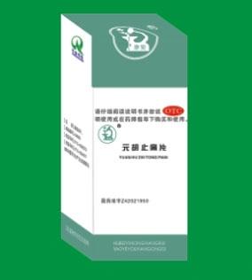 上海元胡止痛片