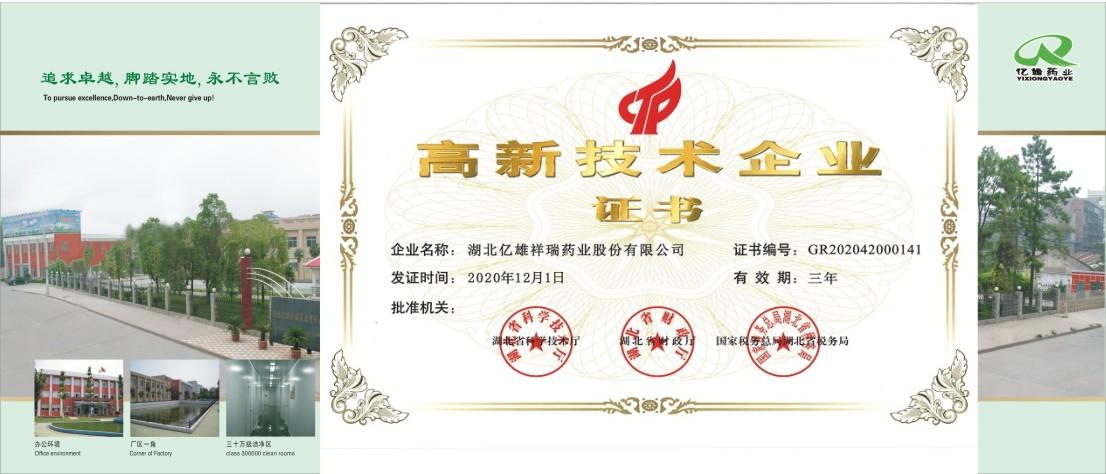 """热烈庆祝亿雄祥瑞荣获""""湖北省高新技术企业""""证书"""